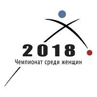 Чемпионат 2018 года среди женщин