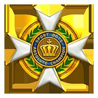 Орден абсолютного чемпиона